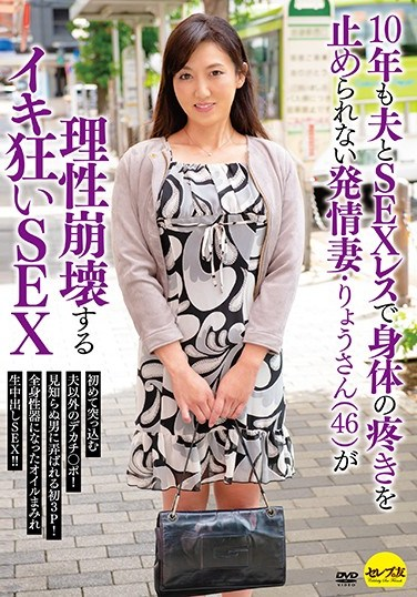 CESD-952 Her Husband Hasn't Fucked Her In Ten Years – Ryo (46) Is So Horny She Cums Like A Nympho