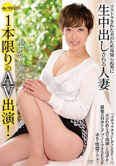 CESD-962 Her One And Only Porn Performance! Devoted Wife Sells Her Body To Strangers To Support Her Laid Off Husband Asuka (36)
