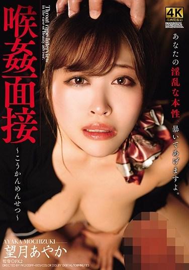 DDFF-005 Oral Interview – Deep Throat Discussion Ayaka Mochizuki