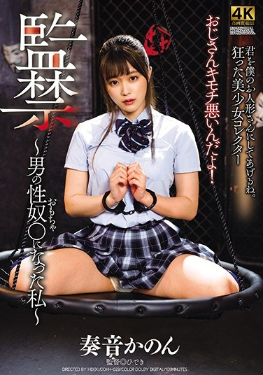 DDHH-023 Confinement – How I Became An Obedient Pet – Kanon Kanade