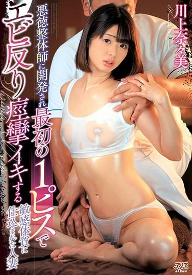 DVAJ-488 Married Woman Seduced By An Erotic Massage – One Masseur's Got Her Sensitive Body Cumming Like There's No Tomorrow Nanami Kawakami