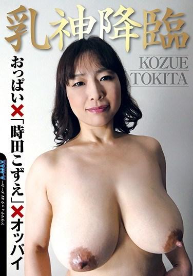 EMBZ-216 Those Divine Titties Have Descended Upon Earth x Kozue Tokita x Titties