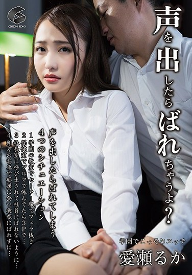 GENM-067 Keep Your Voice Down, They'll Hear Us! Secret Sex At School Ruka Aise