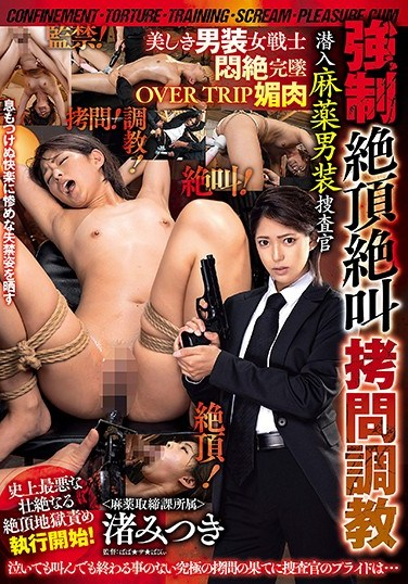 GMEM-019 Confinement! Breaking In! BDSM! Screaming Orgasms! Female Investigator Dressed Up As A Man To Bust Up A Narcotics Ring Gets Caught – Her Flesh Thoroughly Enjoyed – OVER TRIP – Mitsuki Nagisa