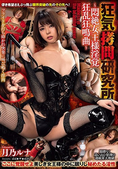 GMEM-020 Research Lab Of Insanity: Madness Of The Beautiful Queen – Her Majesty Screams And Faints In Pleasure And Agony In This Perverted Tale – Luna Tsukino
