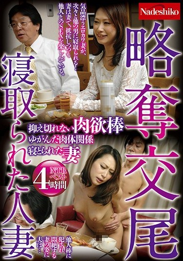 NASH-430 Conquer And Claim – Cheating Wives BEST Collection 4 Hours