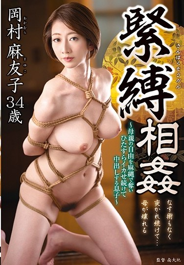 BAKU-04 Bondage Fakecest~ Step-Son Gets Kinky With Stepmother Using A Hemp Rope, And Makes Her Cum – With Mayuko Okamura
