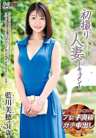 JRZE-012 First Time Filming My Affair – Miho Aikawa
