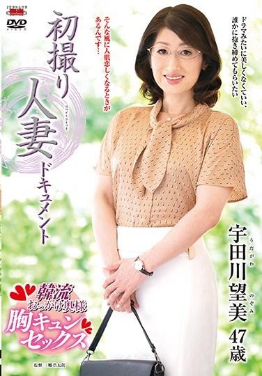 JRZE-013 First Time Filming My Affair – Nozomi Utagawa