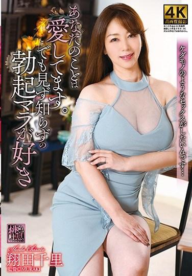 XMOM-26 I Love You. But I Also Like Big Hard Cocks That Belong To Strangers. Chisato Shoda
