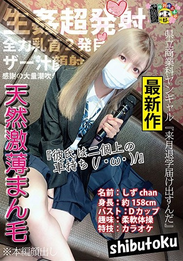 """HONB-198 A Gal Working At The Prefectural Commercial Department """"I'm Dropping Out Next Month"""""""