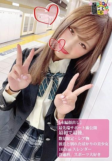 HONB-199 Saisho de Saigo