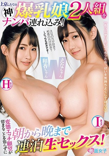 """SKMJ-136 Two Colossal Tits Girls Have Come To The Capital Together! Picking Up Playful Busty Sluts """"I Wanna Have More Fun"""" """"I Want You To Play With My Tits"""" We Make Their Naughty Wishes Come True And Fuck Them Raw All Night Long!"""