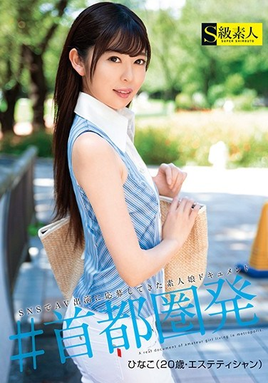 SUPA-556 # Off To The Big City – Hinako (Age 20, Works At A Massage Parlor)