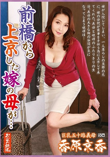 OFKU-168 My Mother-In-Law Came All The Way From Her Home Town To Visit Me… Busty MILF In Her Fifties Kyoka Kahara, Age 50