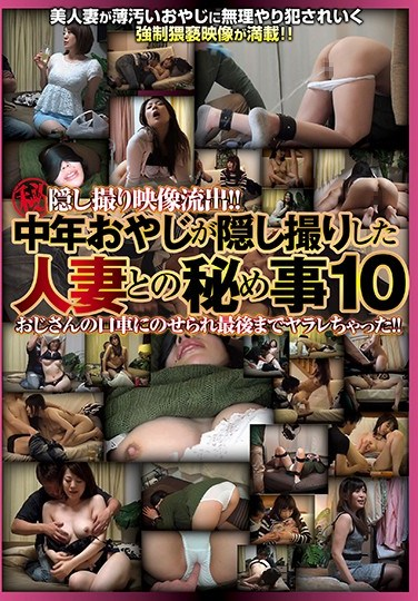 DIPO-087 Top Secret Footage Leaked! Married Woman Caught On Hidden Camera With An Older Man – Who Isn't Her Husband! 10 – She Falls For His Seduction!