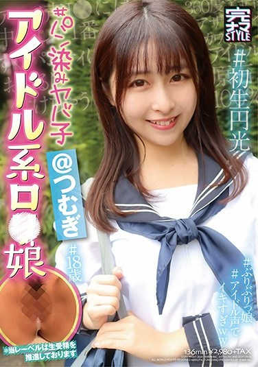 KNMB-008 All Raw STYLE @ Tsumugi # Barely Legal With Pop Star Looks # Age 18 # Cheeky Girl # Her First Compensated Date # Horny Girl With Stained Panties # Cute Voice When She Cums Tsumugi Narita