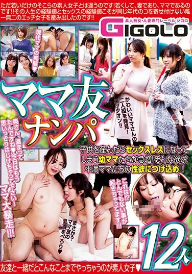 GIGL-631 Picking Up Girls – These Young MILFs Have Dead Bedrooms These Days And Are Desperate For A Quick Fuck! Taking Advantage Of Horny, Frustrated Wives! 12 Girls