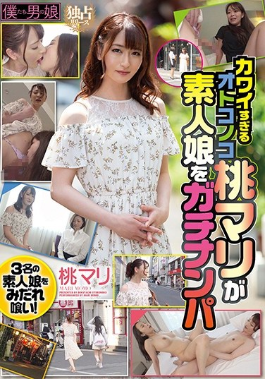BOKD-206 Cute Cross-Dresser Mari Momo Picks Up Real Amateur Girls