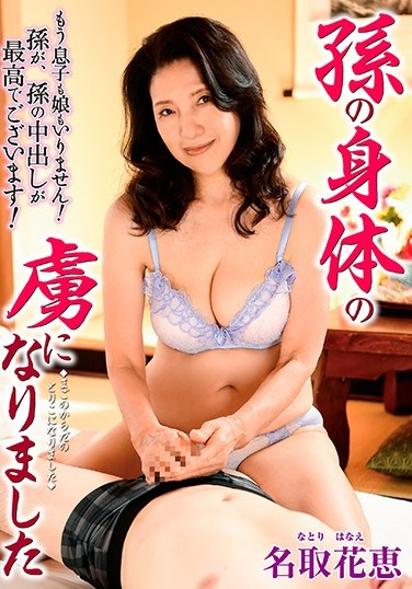 HKD-130 I Became A Captive Of My Step-grandson's Body – Hanae Natori