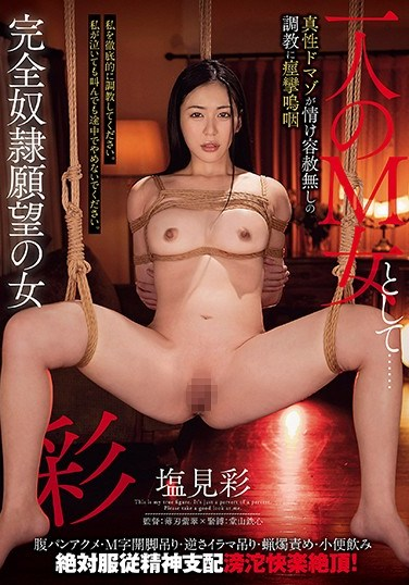 HNM-010 Aya… As A Sole Submissive Girl The Girl Who Wanted To Give Up Complete Control Aya Shiomi