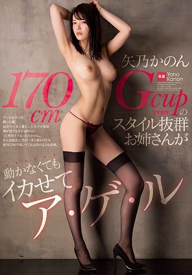 IPX-577 5'7″ G-Cup With An Incredible Body Can Make You Cum Without Lifting A Finger Kanon Yano