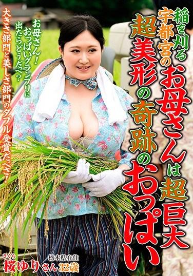 ISD-133 Rice Farming MILF From The Country Has Gorgeous Big Titties Yuri Sakura