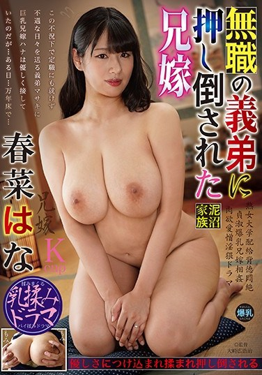JJDA-013 A Sister-in-Law Taken By Her Unemployed Brother-in-Law Hana Haruna