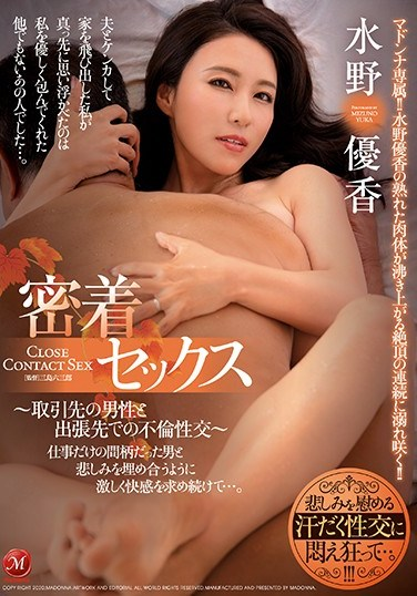 JUL-407 Madonna Exclusive! Yuka Mizuno's Mature Body Is On Fire For You! Passionate Sex – Adultery On A Work Trip –