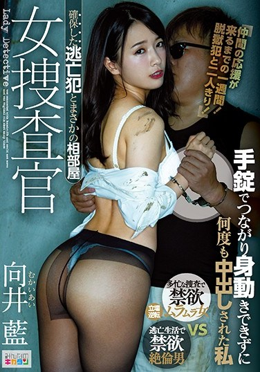 MIAA-349 Female Detective Has To Share A Room With A Captured Fugitive – Handcuffed Together And Made To Take His Creampie Ai Mukai