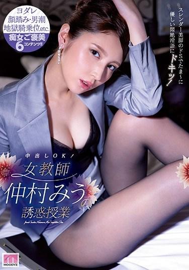 MIDE-858 Creampie OK! Female Teacher Miyu Nakamura's Seduction Class