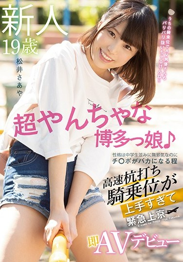 MIFD-142 A Fresh Face 19-Year Old Bad Girl From Hakata She's Got An Innocent Personality Like A J***** High Schooler, But She's Got High-Speed Pussy-Pounding Cowgirl SK**ls So Good That She'll Bust Any Cock To Oblivion, And Now She's Suddenly Cumming To Tokyo To Make Her Adult Video Debut Saya Matsui