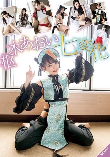 SQTE-348 Aoi Kirurugi's Quick Change