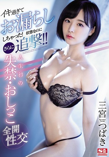 SSNI-935 She Came So Hard She Wet Myself! And Yet Her Man Keeps On Fucking!! Watch Her Get Fucked So Hard She Losses Control Of Her Piss For The First Time Ever Tsubaki Sannomiya