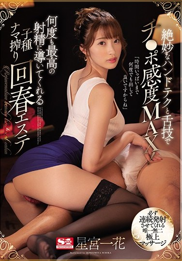 SSNI-943 Massage Parlor Slut Will Bust Your Nut With Her Incredible Hand And Tongue Techniques Ichika Hoshimiya
