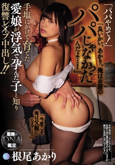 WAAA-022 I Raised My Beloved Daughter With Tenderness And Love, But When I Found Out That She Was The Product Of My Wife's Infidelity, It Was Time For Some Revenge Creampie Sex!! Akari Neo