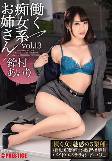 ABW-052 Working Slut Sister Vol.13 5 Situations Of Working Airi Suzumura