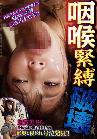 AEG-011 S&M: Throat Destruction Sara Kagami