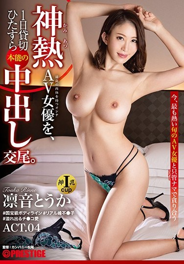 PXH-020 God Heat AV Actress Is Reserved For One Day And Instinctively Vaginal Cum Shot Copulation. ACT.04 Seasonal AV Actress X Monster Big Breasts X Raw Saddle Rinne Toka