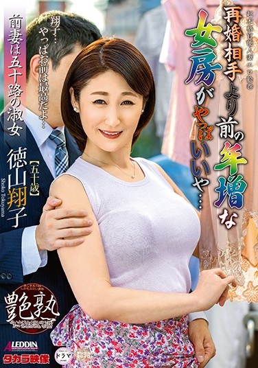 SPRD-1367 I Like That Older Woman I Used To Do It With More Than My New Wife… Shoko Tokuyama