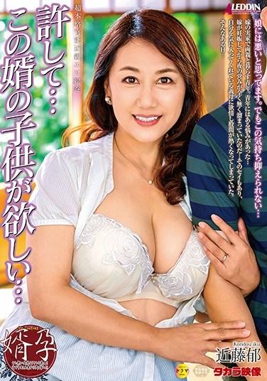 SPRD-1370 Forgive Me … I Want My Son-in-Law`s Baby Yu Kondo