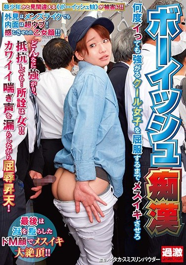 NHDTB-477 Tomboy Groper – Cool, Collected Girls Made To Cum Until They Lose Their Composure And Give In To Getting Fucked Like Bitches