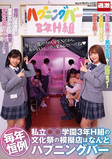NHDTB-478 Annual Custom – Private School Senior's Culture Festival Booth Is Secretly A Swinger's Club