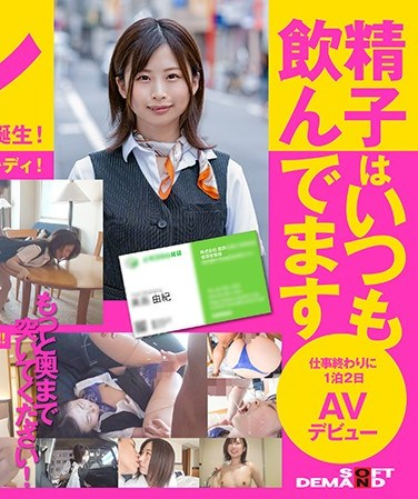 SDTH-001 Cheerful Cum-Guzzling Sub Slut. She Loves Sex More Than Money – This Amateur Starred In Porn To Get Fucked. Upscale Real Estate Agent Working In Tokyo For Two Years – Cum Swallowing Yuki Mishima (Pseudonym – Age 23) Her One-Night, Two-Day Porn Debut After Work