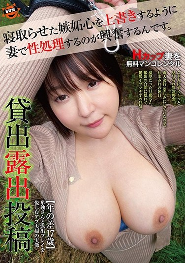 SUN-003 Posting By An Exhibitionist – Jealousy Over Cheating Leads To Kinky Excitement.