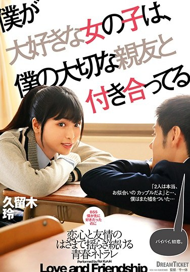BFD-005 The Girl I Like Is Dating My Best Friend Rei Kuruki