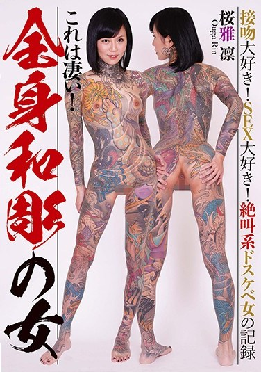 GUN-847 This Is Amazing! Full-body Japanese Carving Women – Rin Sakuraya