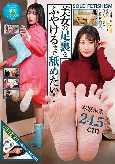 NEO-750 I Wanna Lick The Soles Of A Hot Girl's Feet! Miki Sunohara