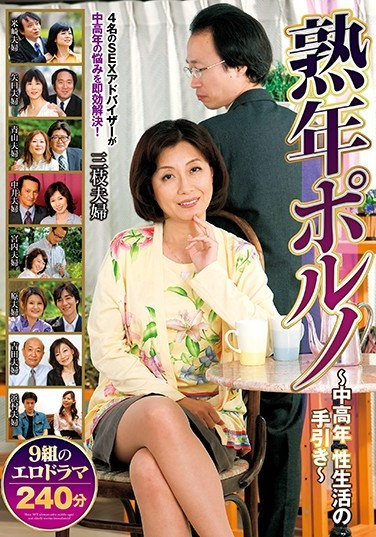 MCSR-423 Mature Porn – A Guide To Middle Aged Sex Life – 9 Couples' Erotic Drama
