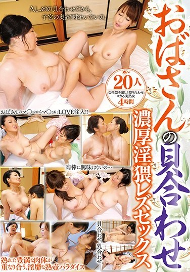 MCSR-424 Aunties' Obscene, Thick Lesbian Sex: 20 People, 4 Hours